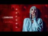LOBODA - Парень (Dabro prod.) Новинка 2017