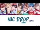BTS (방탄소년단) – 'MIC Drop' (Steve Aoki Remix) Lyrics [Color Coded_Han_Rom_Eng]