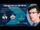 Вечерний Крипто Hangouts в гостях основатель журнала ForkLog, CEO ForkLog Consulting Анатолий Кап