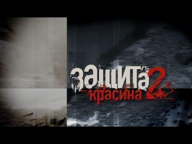 Защита Красина 2 сезон 8 серия