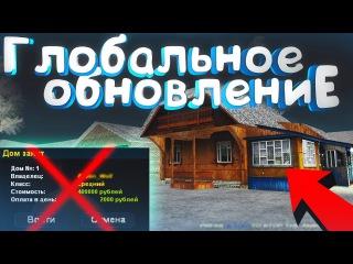 Сколько будет стоит этот дом после ГО | #95 Amazing RP Глобальное Обновление CRMP/КРМП