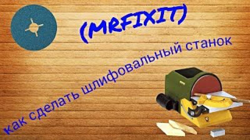 Как сделать шлифовальный станок из DVD привода How to make a grinding machine (MrFixit)