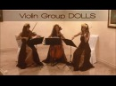 Personal Jesus Depeche Mode - струнное трио Violin Group DOLLS