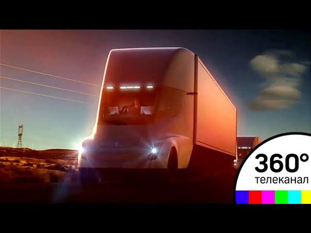 Тесла показала новый грузовик без бензина