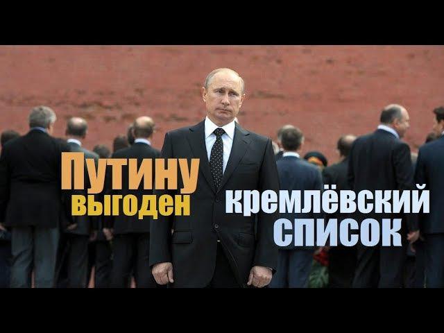 Путину выгоден «кремлёвский доклад»