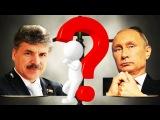 Кто популярнее Грудинин или Путин ?  За 3 дня до выборов Рейтинги кандидатов. Выборы президента 2018