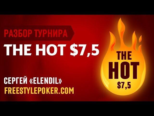Топ1 в турнире The Hot на PokerStars за 7.5$ | Анализ турнира | MTT покер вод от Elendil