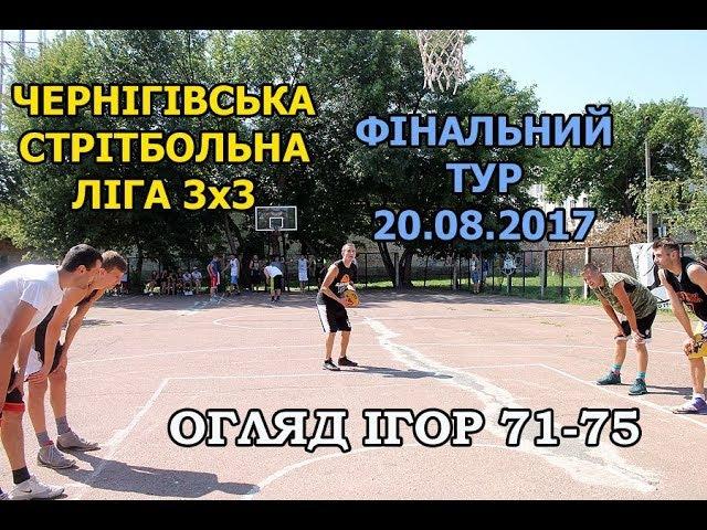 ЧСЛ-2017. Плей-офф. Огляд ігор 71-75 (другі та третій матч 1/4)