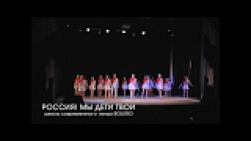 Россия! Мы дети твои - Школа современного танца Bolero