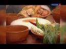 Адыгская кухня Россия любовь моя Телеканал Культура