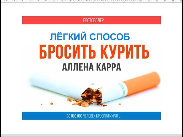Аллен Карр: «Лёгкий способ бросить курить».
