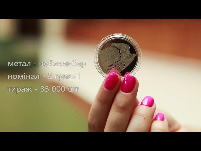 """Національний банк України 11 липня 2017 року ввів в обіг пам'ятну монету """"Михайло ..."""