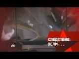 Следствие вели - Приворотное зелье (2012) 210 выпуск