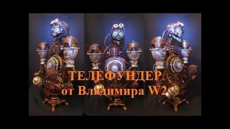 Аниматроник Бортовой телефундер
