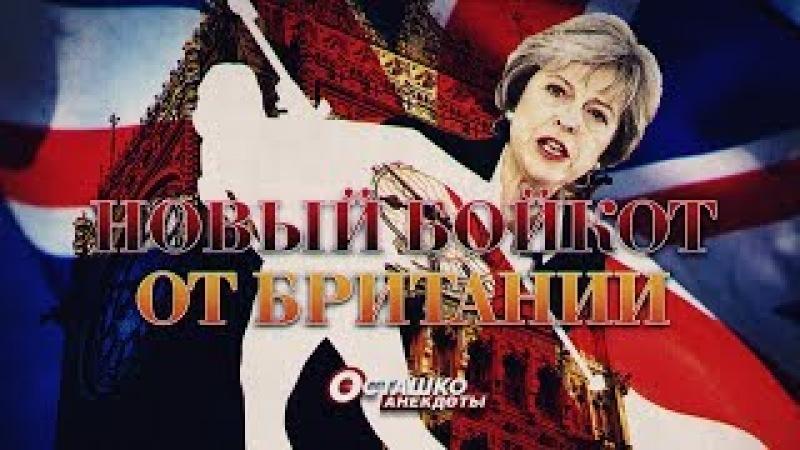 Новый бойкот от Британии (Руслан Осташко: анекдоты)