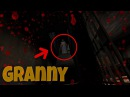 Granny - ТАЙНЫ БАБУЛИ - ЛЮДОЕДА! ANDROID HORROR GAME