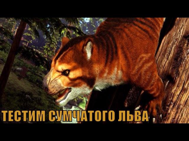 Ark survival Evolved Тестим сумчатого льва (Thylacoleo). Стрим на ps4 Pro | игры про выживание