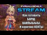 Яшмовые КЕНТЫ и главный руинер Blade and Soul Стримерша Эвриаллочка