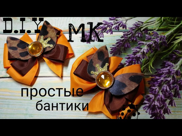 Простые бантики с ушками /КАНЗАШИ МК/DIY Simple bows with ears