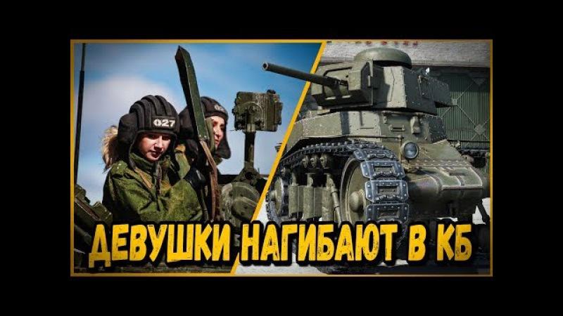БИЛЛИ СОБРАЛ КОМАНДУ ИЗ ДЕВУШЕК В КБ | World of Tanks