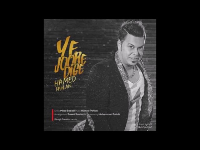 Hamed Pahlan - Ye Joore Dige (New 2017) حامد پهلان - یه جور دیگه
