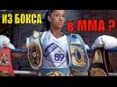 ЧЕМПИОНКА БОКСА ИДЕТ В ММА Новости Бокса и ММА