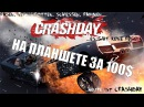 Crashday on the tablet cost 100 $ Chuwi Hi8 тест игр на планшете Ник и Китай