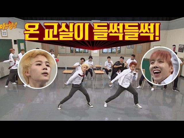 [ENG] 지민(Jimin)x제이홉(J-Hope), 서태지에게 직접 배운 댄스! 온 교실이 들썩들썩~♬ 아는