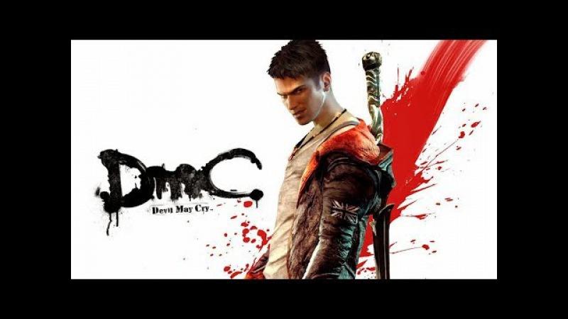 Devil May Cry (DmC). Серия 5 [Братские узы] ФИНАЛ