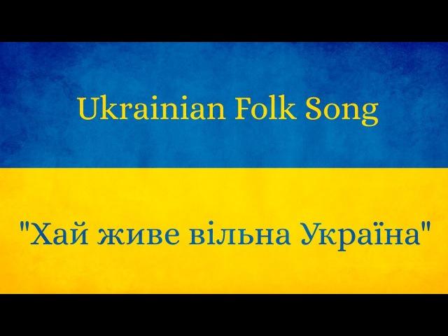 Ukrainian Folk Song | Хай живе вільна Україна