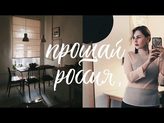 МЫ ПЕРЕЕЗЖАЕМ ! тур по квартире и стильный отель   дневник 18   Petersburg iphone vlog