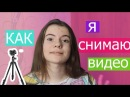 КАК Я СНИМАЮ ВИДЕО/Техника, монтаж/ Лиза Ипатова