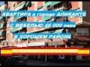 Квартира в Аликанте с мебелью 48 000 евро Недвижимость в ИСПАНИИ