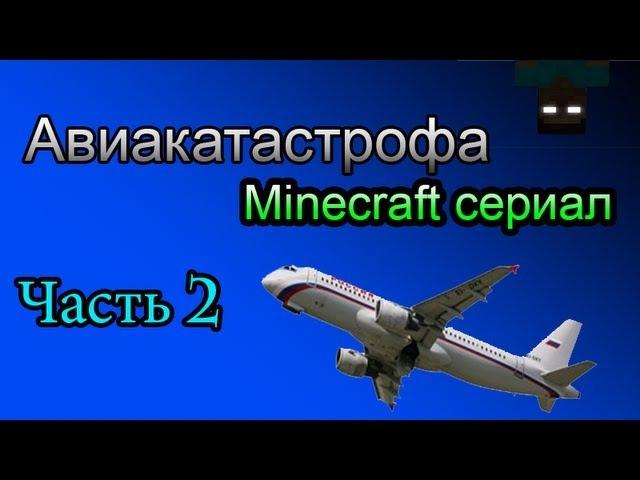 Блогер GConstr заценил! Авиакатастрофа (Minecraft сериал) (часть. От AdamsonShow