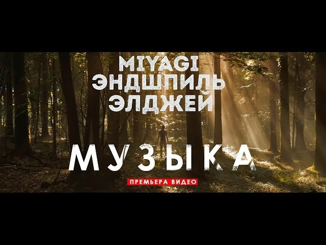Элджей - Музыка feat. Miyagi Эндшпиль (Unofficial clip 2018)