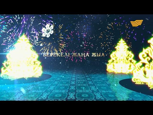 «Берекелі жаңа жыл» концерті