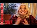 Фильм очень долго ждали ПСИХОПАТКА Русская мелодрама новинка сериал hd 2017