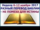 Неделя 6 12 ноября 2017 г об истории распространения Библии