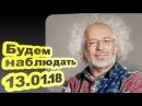 Алексей Венедиктов - Будем наблюдать... 13.01.18