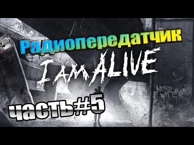 I Am Alive Часть5 ( Радиопередатчик )