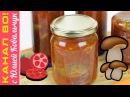 Грибы в Томатном Соусе на Зиму Mushrooms in Tomato Sauce