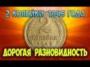 Стоимость редких монет. Как распознать дорогие монеты СССР достоинством 2 копейки 1945 года