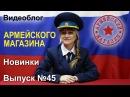Армейский Магазин. Новинки. Выпуск №45