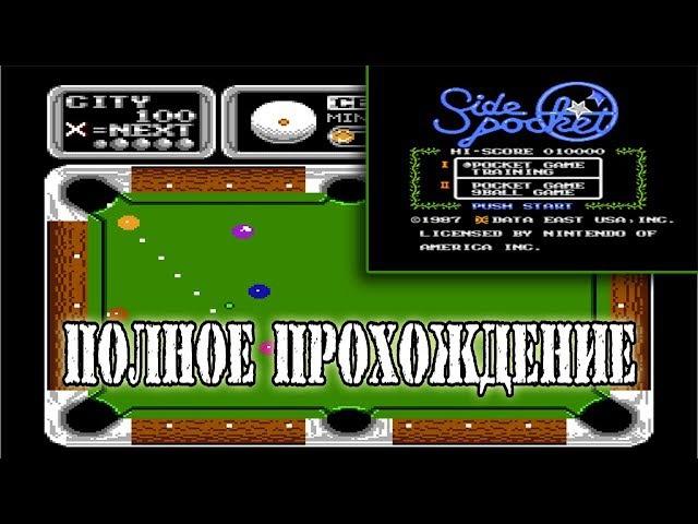 Side Pocket: Полное прохождение (Dendy/NES/Famicom)