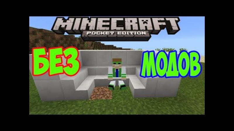 КАК СИДЕТЬ БЕЗ МОДОВ В Minecraft PE 0.15.1