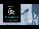 Фабрика вокалистов Ольги Росс. Неделя 3. Первый сезон. Target Video, Новосибирск