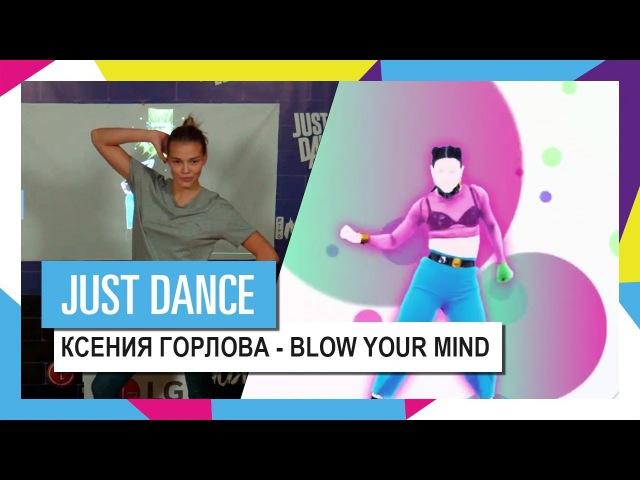 КСЕНИЯ ГОРЛОВА – BLOW YOUR MIND / JUST DANCE