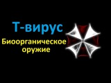 Т- вирус Биоорганическое оружие ( T-virus B.O.W. - part 3)