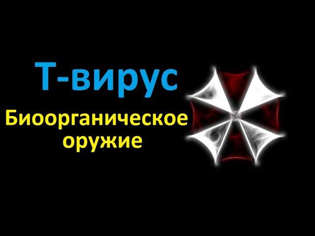 Т- вирус: Биоорганическое оружие ( T-virus B.O.W. - part 3)