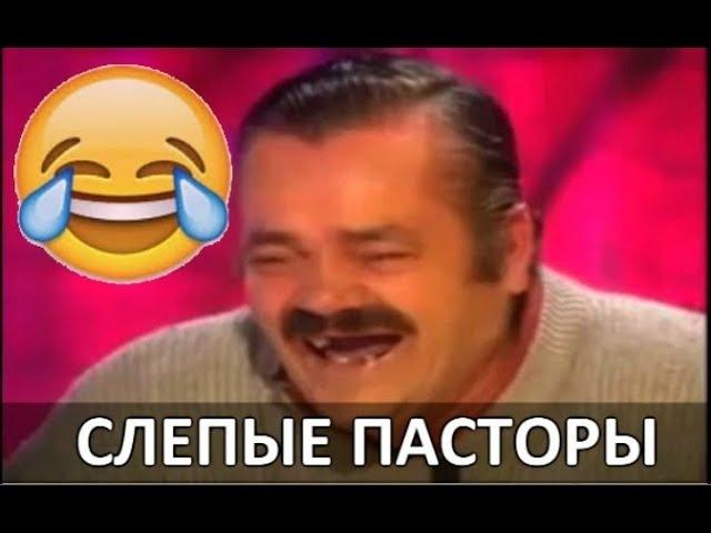 2018 - Испанец ХОХОТУН про СЛЕПЫХ ПАСТОРОВ !